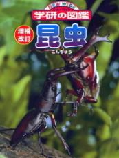 ニューワイド学研の図鑑 増補改訂版・昆虫