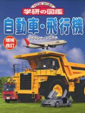 ニューワイド学研の図鑑 増補改訂版・自動車・飛行機
