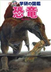 ジュニア学研の図鑑 恐竜