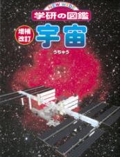 ニューワイド学研の図鑑 増補改訂版・宇宙