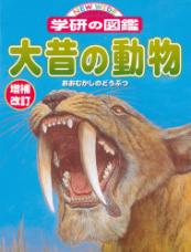 ニューワイド学研の図鑑 増補改訂版・大昔の動物