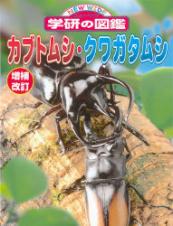 ニューワイド学研の図鑑 増補改訂版・カブトムシ・クワガタムシ
