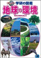 ジュニア学研の図鑑 地球の環境