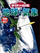 ニューワイド学研の図鑑 増補改訂版・地球・気象