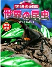 ニューワイド学研の図鑑 増補改訂版・世界の昆虫