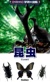 新ポケット版学研の図鑑 昆虫
