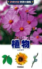 新ポケット版学研の図鑑 植物