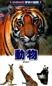 新ポケット版学研の図鑑 動物