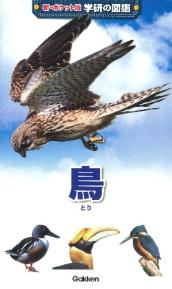 新ポケット版学研の図鑑 鳥