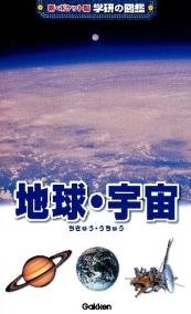 新ポケット版学研の図鑑 地球・宇宙