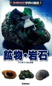 新ポケット版学研の図鑑 鉱物・岩石