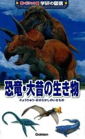 新ポケット版学研の図鑑 恐竜・大昔の生き物