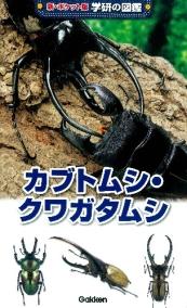 新ポケット版学研の図鑑 カブトムシ・クワガタムシ