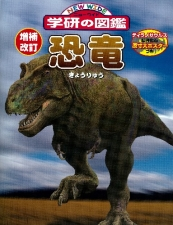 ニューワイド学研の図鑑 増補改訂版・恐竜