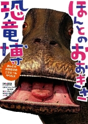 ほんとのおおきさ ほんとのおおきさ恐竜博
