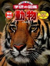 ニューワイド学研の図鑑 増補改訂版・動物
