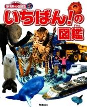 ニューワイド学研の図鑑i(アイ) いちばん!の図鑑