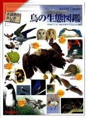 大自然のふしぎ 増補改訂 鳥の生態図鑑