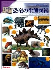大自然のふしぎ 増補改訂 恐竜の生態図鑑