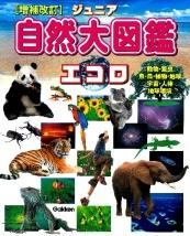 ニューワイド学研の図鑑i(アイ) 増補改訂 ジュニア自然大図鑑 エコロ