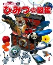 ニューワイド学研の図鑑i(アイ) ひみつの図鑑