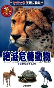 新ポケット版学研の図鑑 絶滅危機動物