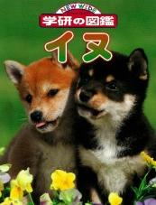 ニューワイド学研の図鑑 イヌ