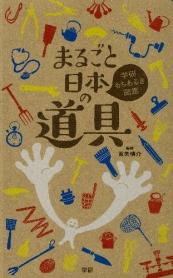 学研もちあるき図鑑 まるごと日本の道具