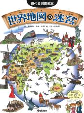 学研の図鑑LIVEポケット 世界地図の迷宮