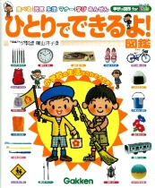 学研の図鑑 for Kids ひとりでできるよ!図鑑