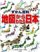 ニューワイドずかん百科 地図からわかる日本