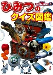 学研のクイズ図鑑 ひみつのクイズ図鑑