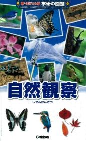 新ポケット版学研の図鑑 自然観察