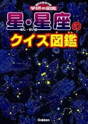 学研のクイズ図鑑 星・星座のクイズ図鑑