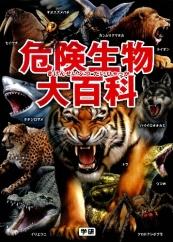学研の大百科シリーズ 危険生物大百科