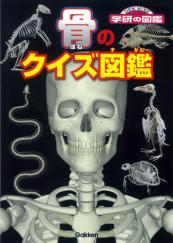 学研のクイズ図鑑 骨のクイズ図鑑