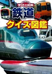 学研のクイズ図鑑 鉄道のクイズ図鑑