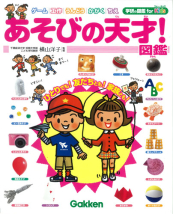 学研の図鑑 for Kids あそびの天才!図鑑