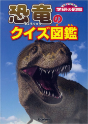 学研のクイズ図鑑 恐竜のクイズ図鑑