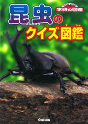 学研のクイズ図鑑 昆虫のクイズ図鑑