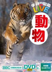 学研の図鑑LIVE(ライブ) 動物