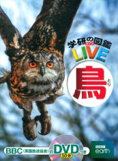学研の図鑑LIVE(ライブ) 鳥
