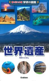 新ポケット版学研の図鑑 世界遺産