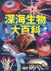 学研の大百科シリーズ 深海生物大百科
