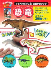 学研の図鑑LIVE トレペでうつし絵 お絵かきブック 恐竜
