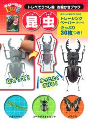 学研の図鑑LIVE トレペでうつし絵 お絵かきブック 昆虫