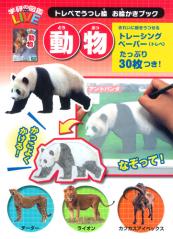 学研の図鑑LIVE トレペでうつし絵 お絵かきブック 動物