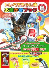 学研の図鑑LIVE トレペでうつし絵 お絵かきブック 鳥