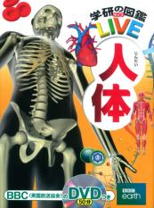 学研の図鑑LIVE(ライブ) 人体