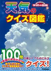 学研のクイズ図鑑 天気のクイズ図鑑